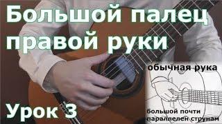 Урок №3 - Большой палец правой руки