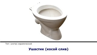 """Унитаз """"Ушастик"""" керамический с косым сливом. Обзор"""