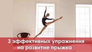 3 эффективных упражнения для развития высоты прыжка