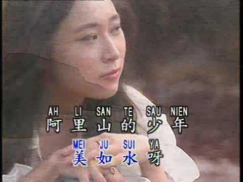 高山青 Gao Shan Qing (宝丽金 PolyGram Production - DVD版)