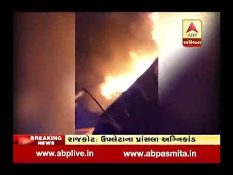 Three Students Died In Fire At Upleta Camp Of Students , Watch LIVE VIDEO