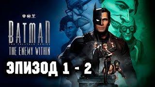 Batman The Enemy Within ► Прохождение на русском ► Эпизод 1 ► Часть 2
