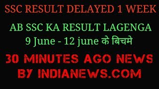 SSC RESULT 2017 | DECLARED ON 9 JUNE ONWARDS