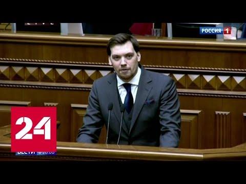 Хоронить карьеру Гончарука рано: Зеленский не принял отставку премьера - Россия 24