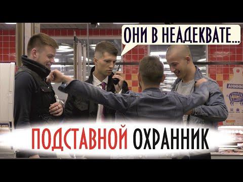 Приколы с Рациями в ТЦ / Подставной Охранник 2 | Boris Pranks