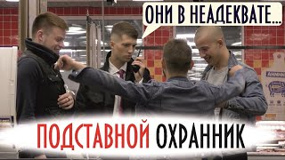 Пранк с Рациями - Реакция Людей / Подставной Охранник - 2 | Boris Pranks