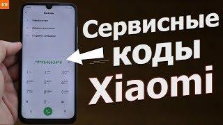 А ТЫ ЗНАЛ ПРО ЭТИ СЕКРЕТНЫЕ КОДЫ Xiaomi ??