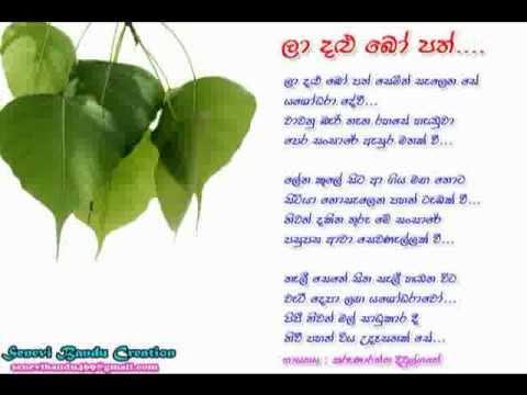 La Dalu Bo Path - Karunarathna Diulgane