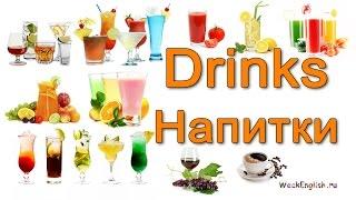 Напитки на английском языке.  English Vocabulary - Drinks