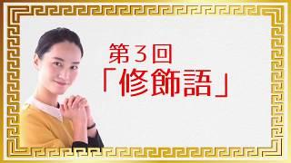中国語講座シリーズ第二弾!今回は文法です。 初心者から中国語検定3級...