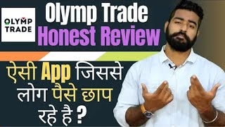 Earn Rs5000 Daily | पैसे छापने वाली Mobile App | Olymp Trade Review in Hindi | Binary Trading Real
