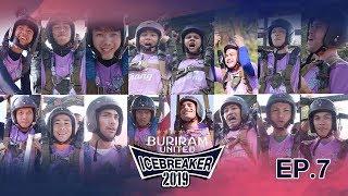 buriram-united-icebreaker-2019-ep-7-วัดใจ-34-ฟุต