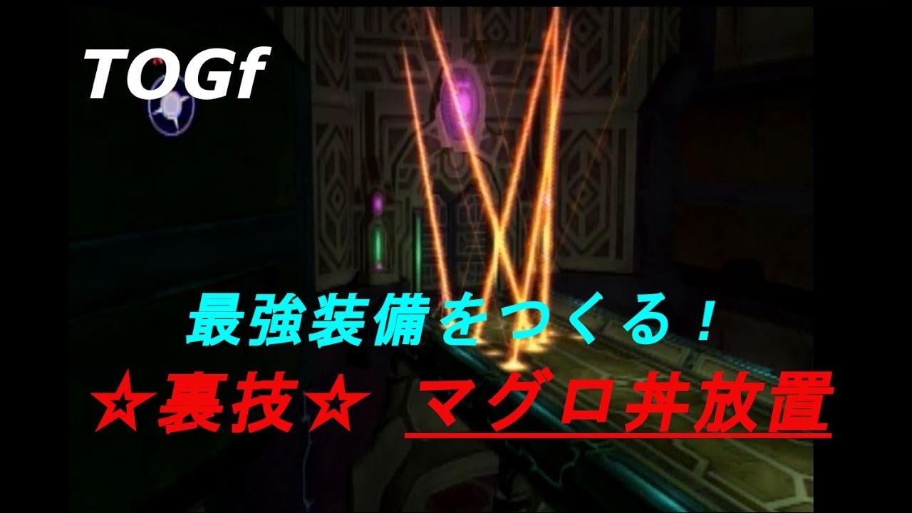 オブ グレイセス f 攻略 テイルズ