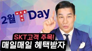2월 T Day 혜택 [SK텔레콤 T멤버십]