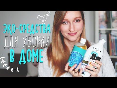 Эко-средства для стирки и уборки дома /  Бытовая не-химия!