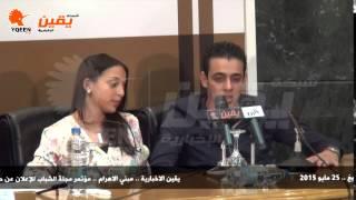 يقين | مؤتمر مجلة الشباب للإعلان عن حفل تكريم الشباب المنظمين للمؤتمر الاقتصادي بشرم الشيخ