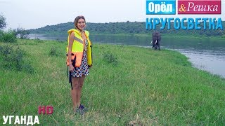Орёл и Решка. Кругосветка - Уганда (1080p HD)