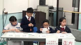 保良局主辦第四屆全港小學校際辯論賽初賽三