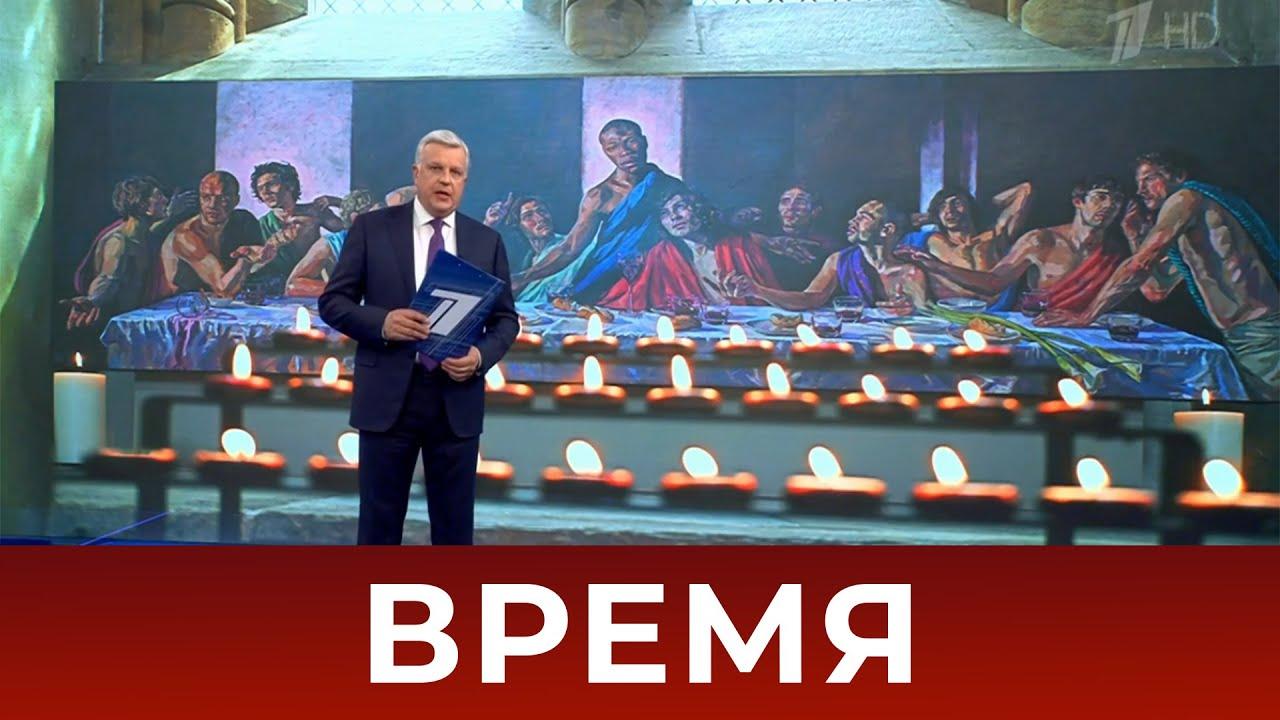"""Выпуск программы """"Время""""  от 05.07.2020 в 21:00"""