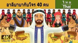 อาลีบาบากับโจร 40 คน | นิทานก่อนนอน | นิทาน | นิทานไทย | นิทานอีสป | Thai Fairy Tales