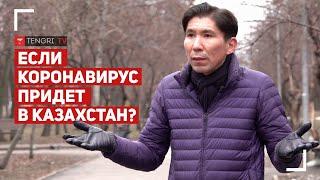 Что будет если коронавирус придет в Казахстан