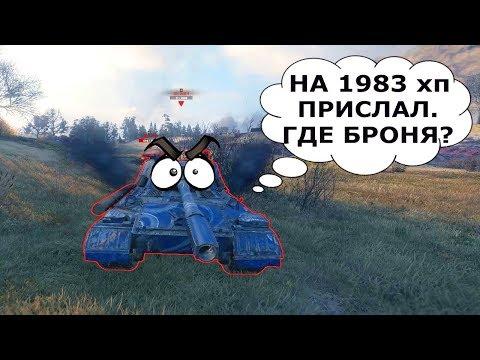 ПРИКОЛЬНЫЕ моменты из  World of Tanks #60 thumbnail