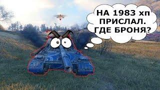 Обложка ПРИКОЛЬНЫЕ моменты из World Of Tanks 60