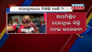 Bhubaneswar: Petrol Pump Dispenses Water Diluted Petrol, Creates Outrage Among Public