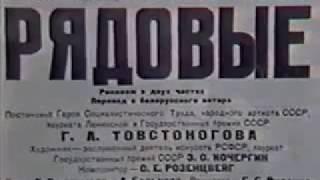 Режиссер: Георгий Товстоногов - Рядовые 1 серия(, 2017-10-07T19:16:20.000Z)