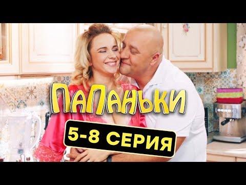Папаньки - Все серии подряд - 5-8 серия - 1 сезон   Комедия 2018