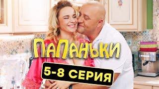 Папаньки - Все серии подряд - 5-8 серия - 1 сезон | Комедия 2018