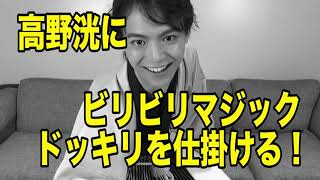 2018年に開催した「歴タメLive第3弾」より、 ◇HigagenTV:高野洸にビリ...