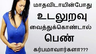 Women Tamil health tips video no 2