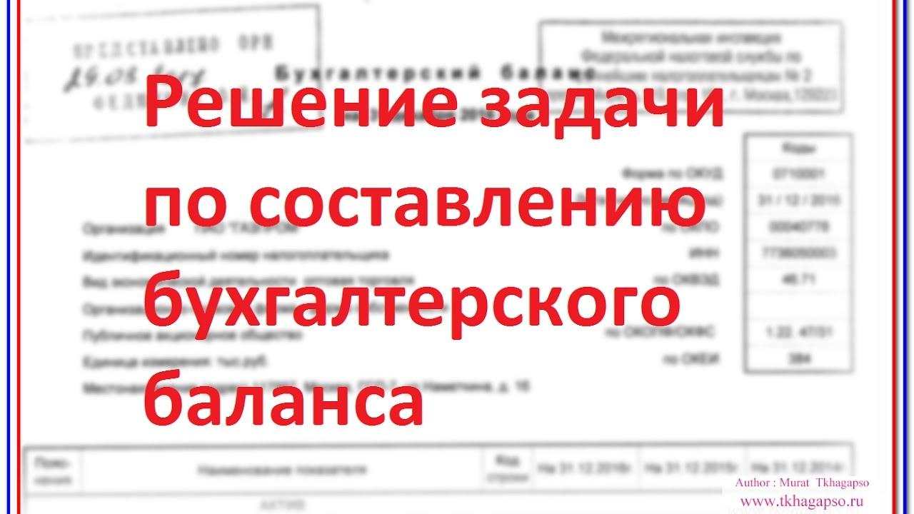 Задача по бухгалтерскому учету с решением украина t решить задачу по физике 8 класс