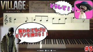 【バイオ ヴィレッジ】命の危機にピアノを弾き始めるサイコパス #5【バイオ8】