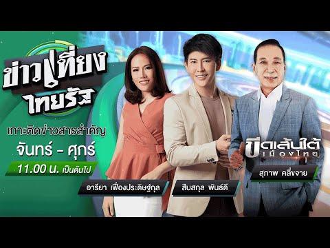Live : ข่าวเที่ยงไทยรัฐ 6 ก.ย. 64   ThairathTV