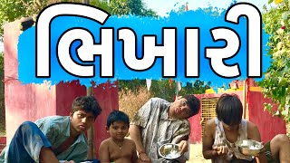 ભિખારી | Khajur Bhai | Jigli and Khajur | New Video | Khajur Bhai Ni Moj