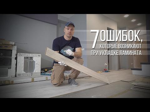 Как правильно класть ламинат вдоль или поперек комнаты видео