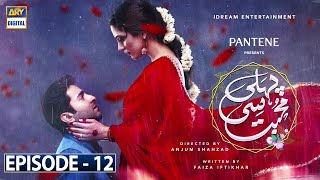 Pehli Si Muhabbat Episode 12 - Presented by Pantene [Subtitle Eng] 10th April 2021 - ARY Digital