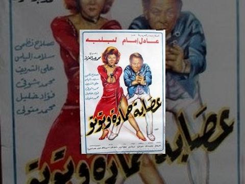 فيلم عصابة حمادة وتوتو HD كامل / مشاهدة اون لاين