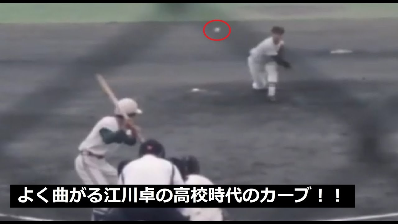 よく曲がる江川卓の高校時代のカーブ映像!について。