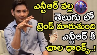 NTR Changed Trend In Tollywood Says Mahesh Babu...