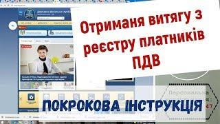 видео Запит про видачу витягу з ЄДР