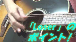"""長渕剛さんの楽曲""""Loser""""のアコギ・バッキングのポイント!!! ~2年ぶりの講座動画!!~"""