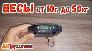 Точные электронные весы от 10 гр до 50 кг с Алиэкспресс