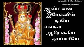 Annai Velankanni Matha Songs - Tamil Roaman Catholic Songs