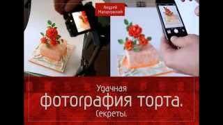 Урок по фотографированию торта на CakeVideoSchool