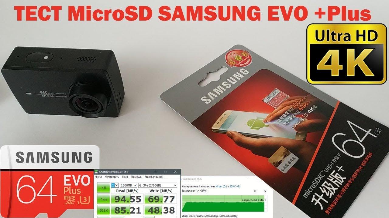ТЕСТ <b>SAMSUNG EVO plus</b> 64GB UHS-3 + microSD карта памяти ...