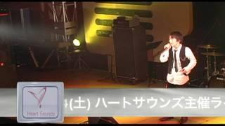 【ハートサウンズ新春ライブ2012】 at : 渋谷duo Music EXCHANGE keita ...