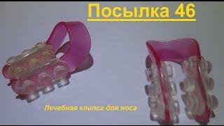 Посылка 46 Лечебная клипса для сломанного носа тринажор для носа выравниватель носа